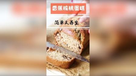 【烘焙教程】香蕉核桃蛋糕