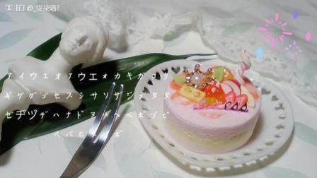 水果草莓慕斯蛋糕