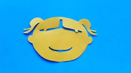 儿童剪纸小课堂: 剪纸女娃娃头, 动手动脑, 一学就会