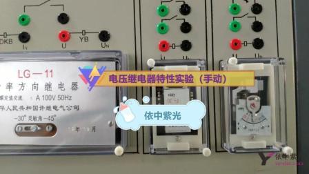 电压继电器特性实验(手动)