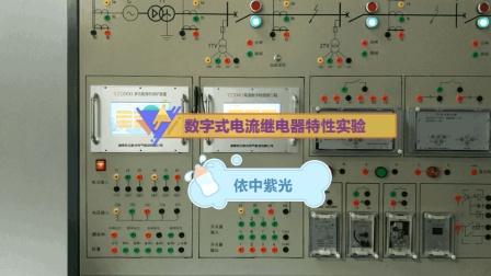 数字式电流继电器特性实验