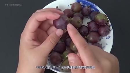 葡萄洗干净后如何快速把核子去掉, 一根牙签就轻松搞定
