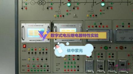 数字式电压继电器特性实验