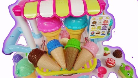 玩具冰淇淋 和 玩具冰淇淋车 Toy Ice cream Cart