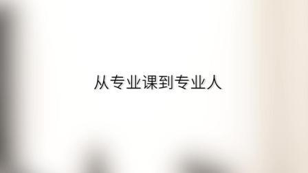 他们学会让影像更有影响, 从业余到专业蒙妮坦北京校区