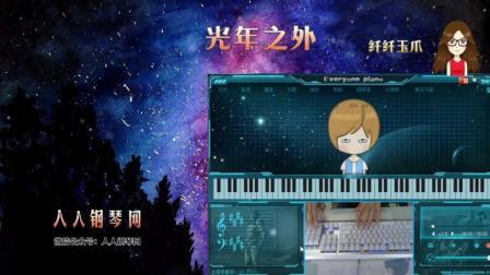 光年之外-EOP键盘钢琴免费钢琴谱双手简谱下载