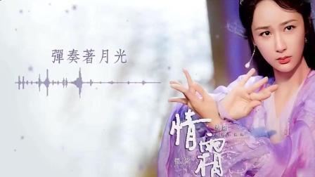 《香蜜沉沉烬如霜》杨紫亲唱: 《情霜》终于找到这首好听音乐插曲