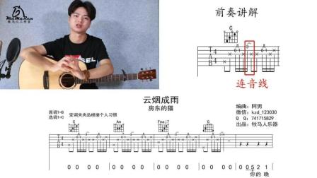 牧马人乐器吉他弹唱教学视频《云烟成雨》房东的猫
