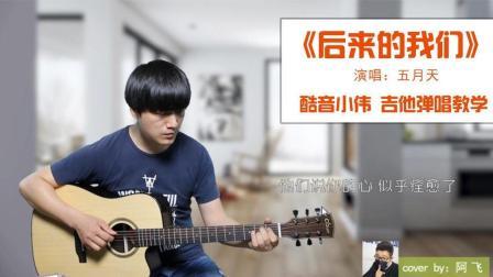 《后来的我们》酷音小伟吉他弹唱教学