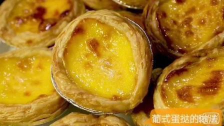 家常美食葡式蛋挞的做法