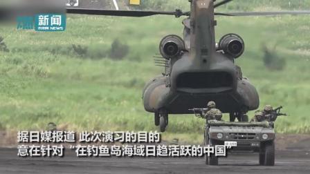 """日本海陆空自卫队演习 日媒: 应对中国在钓鱼岛的""""威胁"""""""