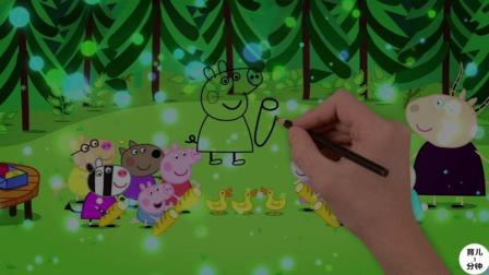 手绘简笔画, 小猪佩奇拿着面包喂山上的鸭子!