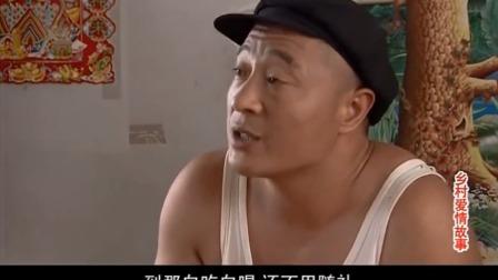 广坤掇拾村里的人去刘能庆典白吃白喝,连赵四都不放过,简直奇葩