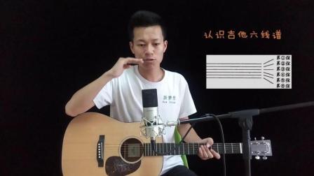 新梦想吉他快速入门教程第五课