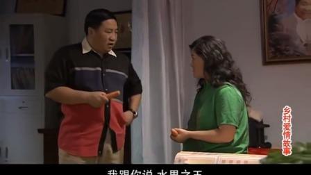 王云大晚上想要吃水果,大脑袋立马拿出根红萝卜给她,这理由绝了