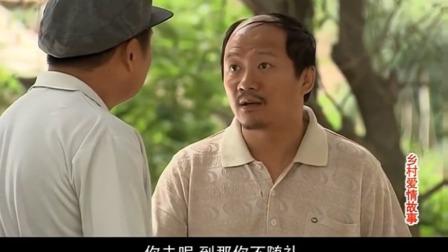 广坤的心眼太坏了,怂恿村里的人去刘能的庆典不随礼,这做法绝了
