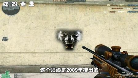 穿越火线: 惨被删除的3个道具, 狼人喷漆排第一, 第二个骷髅超酷!