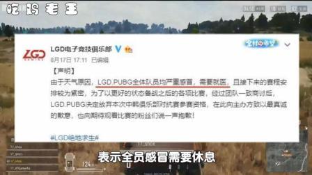绝地求生: 中韩对抗赛LGD全体退赛, 背后的原因难道是它?