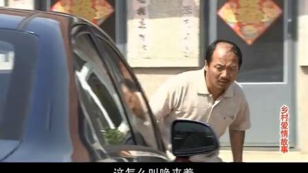 广坤把新轿车弄出了警报声,慌的以为车坏了,这个蠢样子太逗了!