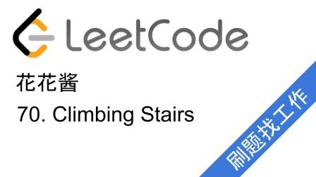 花花酱 LeetCode 70.  Climbing Stairs - 刷题找工作 EP21