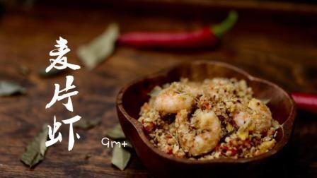 用虾仁做的麦片虾, 酥脆可口、燕麦香味浓郁, 好吃停不下来