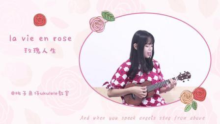 经典浪漫旋律   la vie en rose玫瑰人生 尤克里里弹唱cover 【桃子鱼仔ukulele教室】