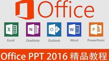【PPT 2016入门到精通】第3章 Powerpoint2016工作界面介绍