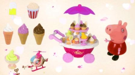 小猪佩奇的雪糕糖果车 快来尝下吧