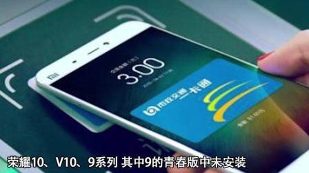 华为手机NFC模拟门禁卡功能上线, 用手机就能开门了!
