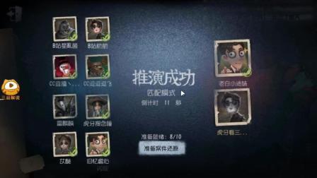 这游戏火了 十个玩家六个主播 第五人格双监管 三哥解说
