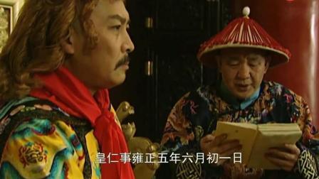 雍正王朝: 从雍正对待两份奏折不同的态度, 能看出他是怎样的性格