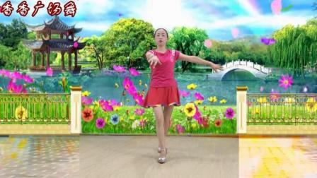 香香广场舞《舞女泪》歌甜舞美, 好听好看又好学
