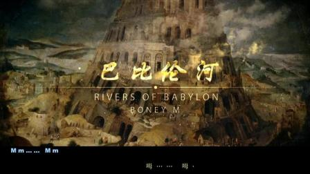 巴比伦河 Boney M.-Rivers Of Babylon