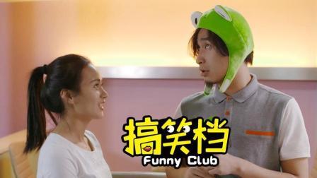 女子《旅行青蛙》着迷, 把老公养成旅行蛙, 太搞笑了【搞笑档】