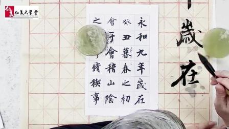 """【每日一字 】《个临兰亭序》""""在""""字名师写作技巧讲解高清视频"""