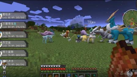 我的世界神奇宝贝第3季107: 搭建精灵牧场把神兽拿出来亮个相
