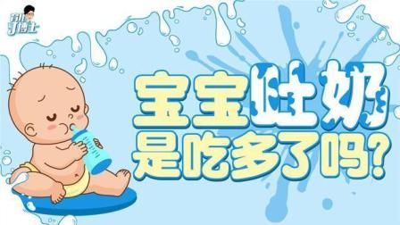 宝宝吐奶原因多, 别把隐患当常见!
