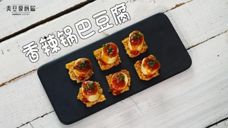 无敌香辣日本豆腐, 用独特味道来征服你!