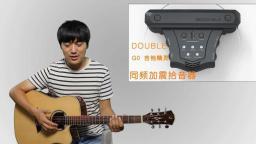DOUBLE G0吉他精灵加震拾音器评测 酷音小伟