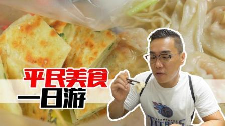 广州︱美食密集度最高的街道之一, 趁经费不足赶紧来个一日游吧!