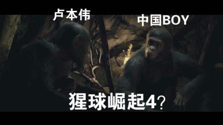 【瑞格】全是中国BOY的游戏! 猩球崛起4? ——人猿星球: 最后的边疆