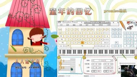 童年的回忆-EOP键盘钢琴五线谱简谱下载