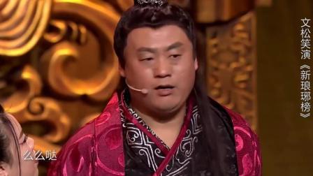 文松小品宋晓峰才是舞帝