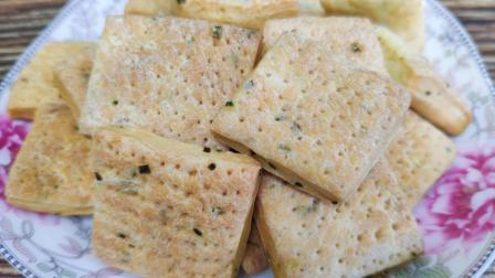 自制葱油苏打饼干, 葱香浓郁, 酥脆可口, 比买的还好吃!