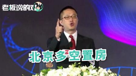 胡景晖曝猛料:北京有近100万套房子是空着的