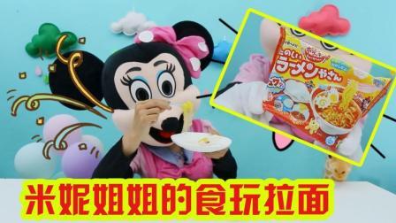 米妮食玩乐园 米妮姐姐的食玩拉面制作儿童手工制作日本食玩