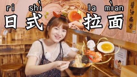 一口浓汤, 一口拉面! 日式拉面给你满满的幸福感~