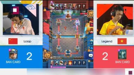 Lciop vs Legend, 2018 皇室战争表演赛 精选回放