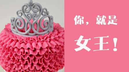 没人记得我的生日, 所以送给自己这款皇冠蛋糕, 做自己的女王!