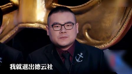 假面歌王唱歌,岳云鹏:绝对是我师父,猜错了我就退出德云社!